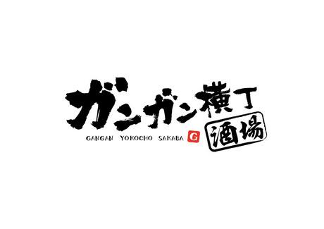 ガンガン酒場横丁 すすきの店 キッチンスタッフ大募集!!